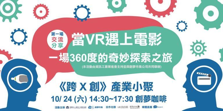 VR電影交流聚會